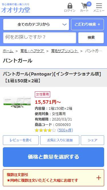オオサカ堂のパントガールインターナショナル版2箱セットを購入