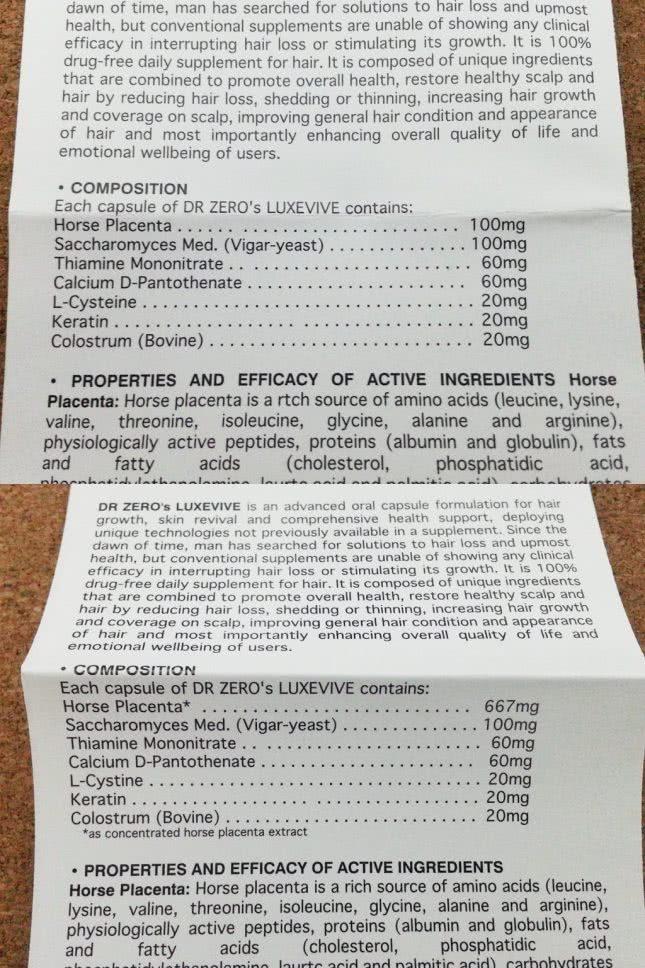新旧ルグゼバイブの有効成分比較。馬プラセンタの成分量とL-システインがL-シスチンに変更