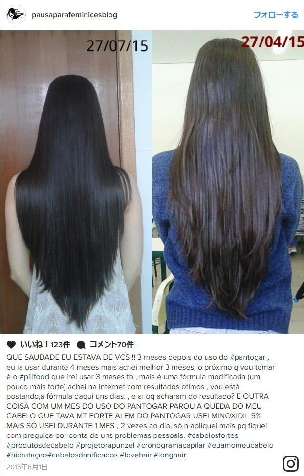 パントガールでロングの女性の髪質が改善(3ヶ月後)