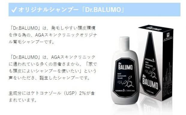 AGAスキンクリニックのケトコナゾールシャンプー『Dr.BALUMO』