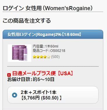 オオサカ堂の女性用ロゲイン販売ページへアクセスして『カートに入れる』をクリック