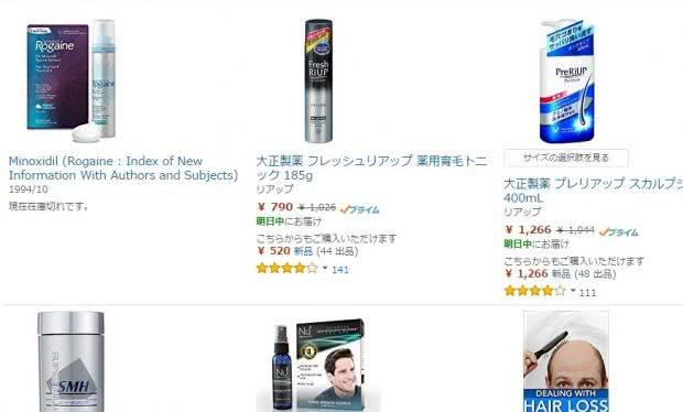 日本のAmazonで女性用ロゲインの販売はなく購入できない