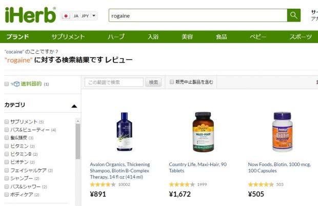 iHerb.comでロゲインは販売されていない
