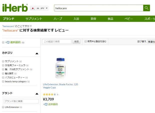 ヘリオケアウルトラDをiHerb.com(アイハーブ)で購入できるか検索した結果