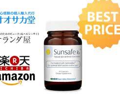 【激安】サンセーフRxの通販最安値はココ!楽天・Amazonと価格比較