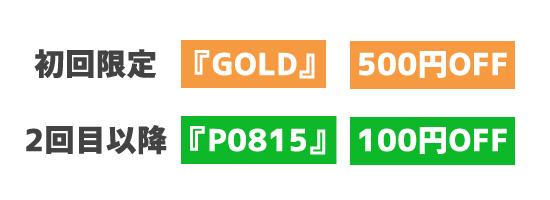 ベストケンコーのクーポン『GOLD』で500円OFF、『P0815』で100円OFF
