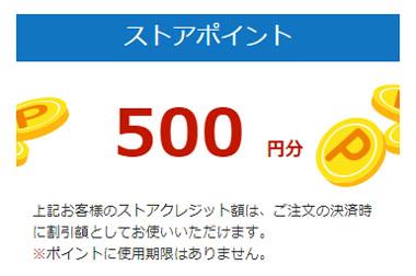 ベストケンコーの新規会員登録で500円分のポイントがプレゼント