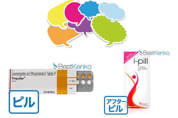 【ベストケンコー】ピル(避妊薬)の口コミランキング!トリキュラーとアイピルの通販が人気