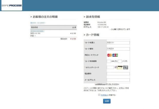 ベストケンコーのクレジットカード支払い(VISA・JCB・Mastercard)