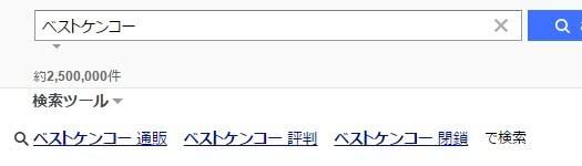 Yahooで「ベストケンコー」と検索した時の関連キーワードに「閉鎖」と表示