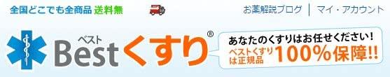 ベストくすり(bestkusuri.com)のタイトルロゴ