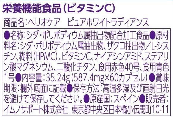 ヘリオケア・ピュアホワイトラディアンスの成分表などは日本語