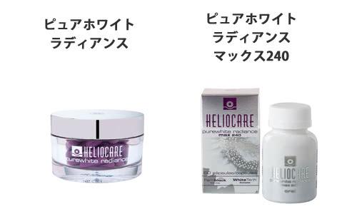 ヘリオケア・ピュアホワイトラディアンスとマックス240の比較