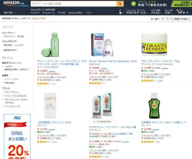 パースピレックスはAmazon(Amazon)では購入できない