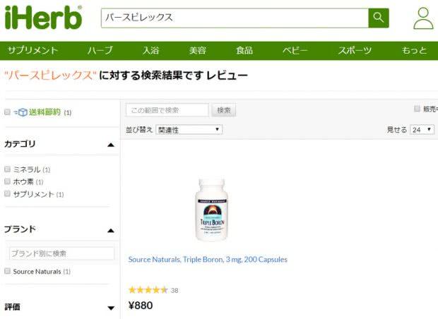 パースピレックスのはHerb,com(アイハーブ)では購入できない