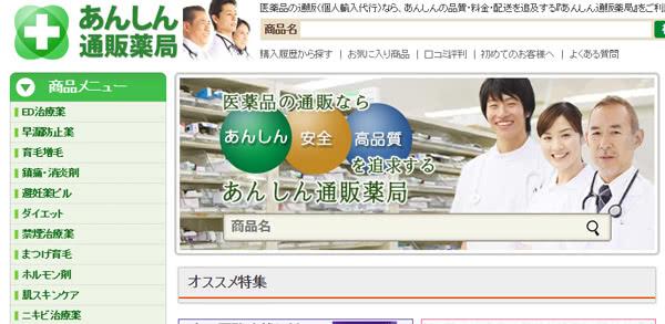 あんしん通販マート(薬局)のトップページ