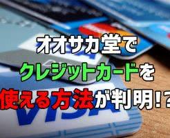 オオサカ堂でクレジットカードが使えない問題が解決!【VISA】