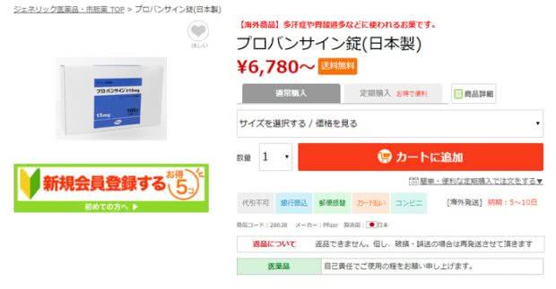 iDrugStore(アイドラッグストアー)とiGenericStore(アイジェネリックストアー)で購入できる日本製ファイザーのプロバンサイン