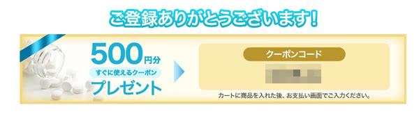 くすりエクスプレスの新規会員登録で500円分のクーポンコードがプレゼント