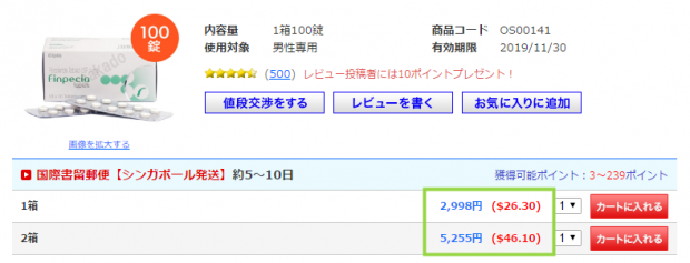 オオサカ堂フィンペシアの日本円とドルの価格