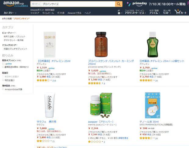 プロバンサインのAmazon(アマゾン)での検索結果