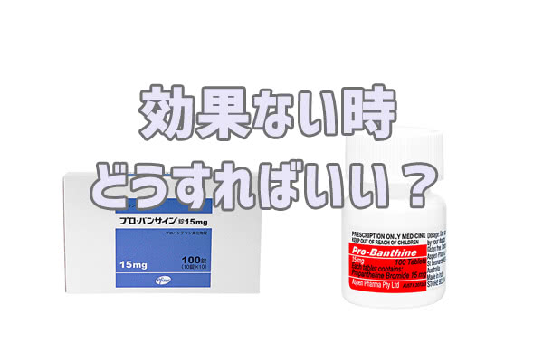 プロバンサインの効果がない・効かなくなった場合の対処法とオススメ制汗剤