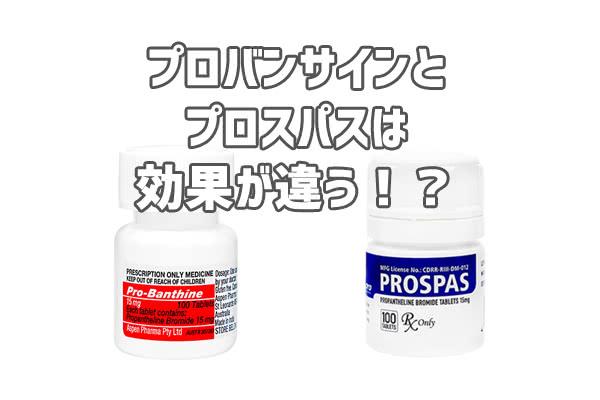 プロバンサインとプロスパス(ジェネリック)の違いを徹底比較!【効果/成分/口コミ】