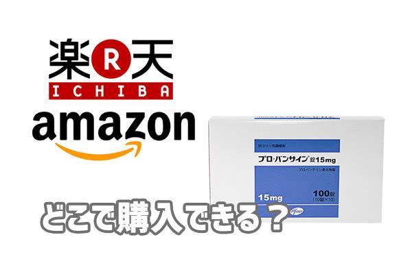 プロバンサインの市販薬はある?Amazon・楽天で購入できるって本当?