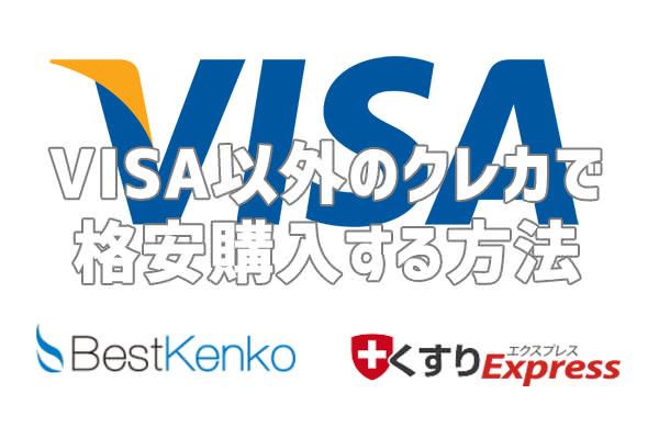 ベストケンコー(くすりエクスプレス)でVISAを使わずに格安でクレカ決済する方法!