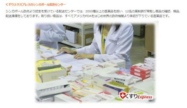 くすりエクスプレスのシンガポール配送センターには12名の薬剤師が常駐