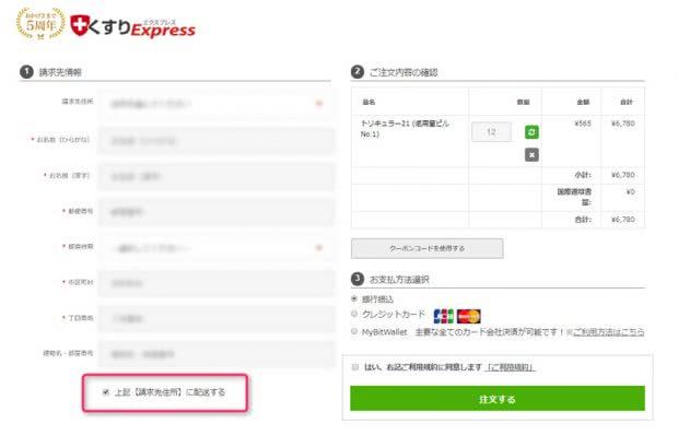 くすりエクスプレスでの郵便局留めの方法1 『請求先住所に配送する』のチェックボックスをオフにする
