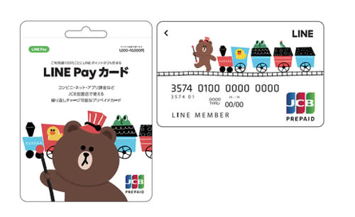 コンビニなどで購入できるLINE Payカード