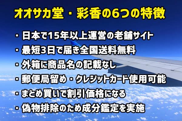 オオサカ堂・彩香の通販サイトとしての特徴