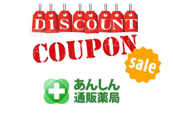 あんしん通販マート(薬局)のクーポンコード&キャンペーン最新版【2020年】