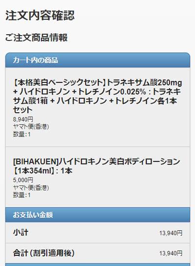 オオサカ堂のBIHAKUENクーポンは『注文内容確認』で使用する