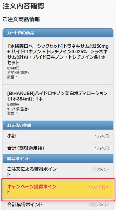 BIHAKUENクーポンが適用されるとキャンペーン獲得ポイントが追加される