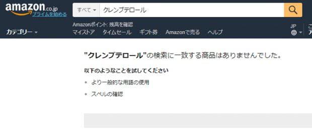 クレンブテロール(スピロテロール)のAmazonでの検索結果