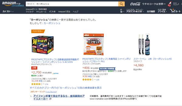バイタルミープレミアム・カーボリッシュはAmazonの通販では購入できない