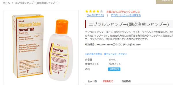 くすりエクスプレスのニゾラルシャンプーの商品ページ