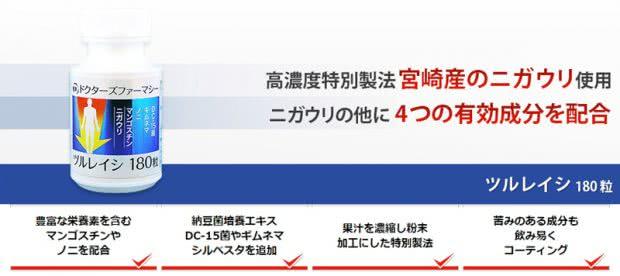 ドクターズファーマシー・ツルレイシはニガウリ(ゴーヤ)の健康サプリメント!