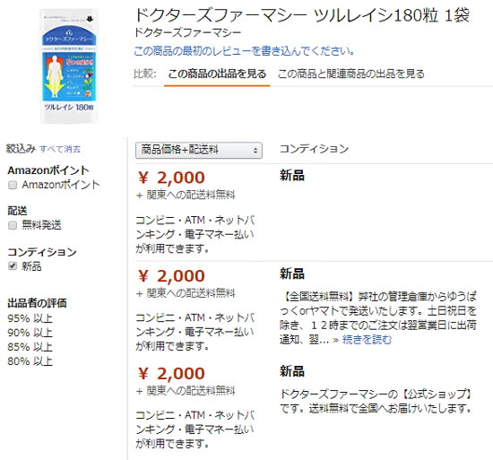 ドクターズファーマシー・ツルレイシをAmazonで販売しているショップ