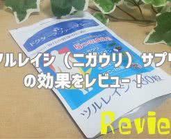ドクターズファーマシー・ツルレイシの効果を口コミレビュー!【ニガウリ/ゴーヤサプリメント】