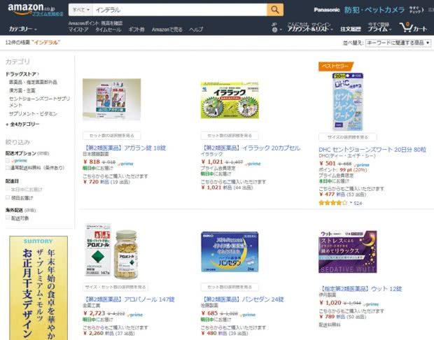 インデラルはAmazonの通販で購入できない