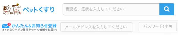 ペットくすりのメールマガジン登録が(PCサイト)