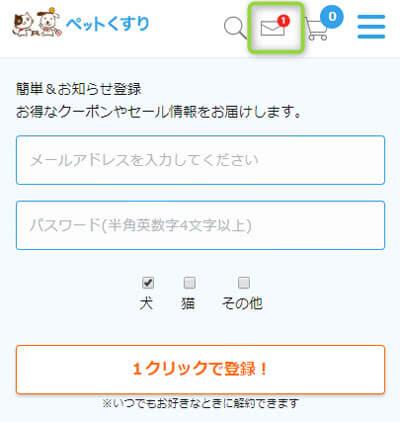 ペットくすりのメールマガジン登録が(スマホサイト)
