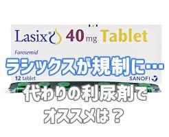 ラシックス(フロセミド)通販が規制に!代わりの利尿剤&最安値のジェネリック【個人輸入】