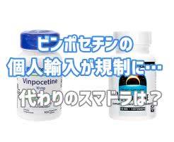 [個人輸入]ビンポセチンが規制に!通販での購入方法&代わりのスマドラは?
