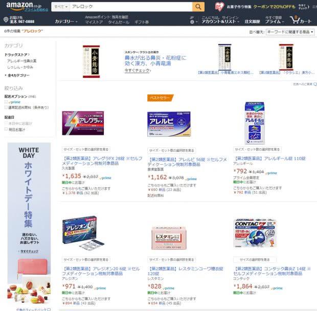 アレロック市販薬はAmazonから通販できない