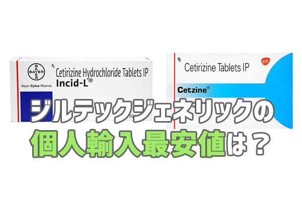 ジルテックジェネリック通販最安値はココ!セチリジンを個人輸入で激安購入[インシッドL/セトジン]