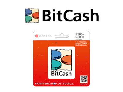 ビットキャッシュ(BitCash)